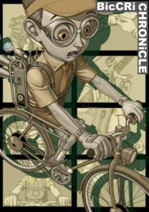 ビックリ自転車